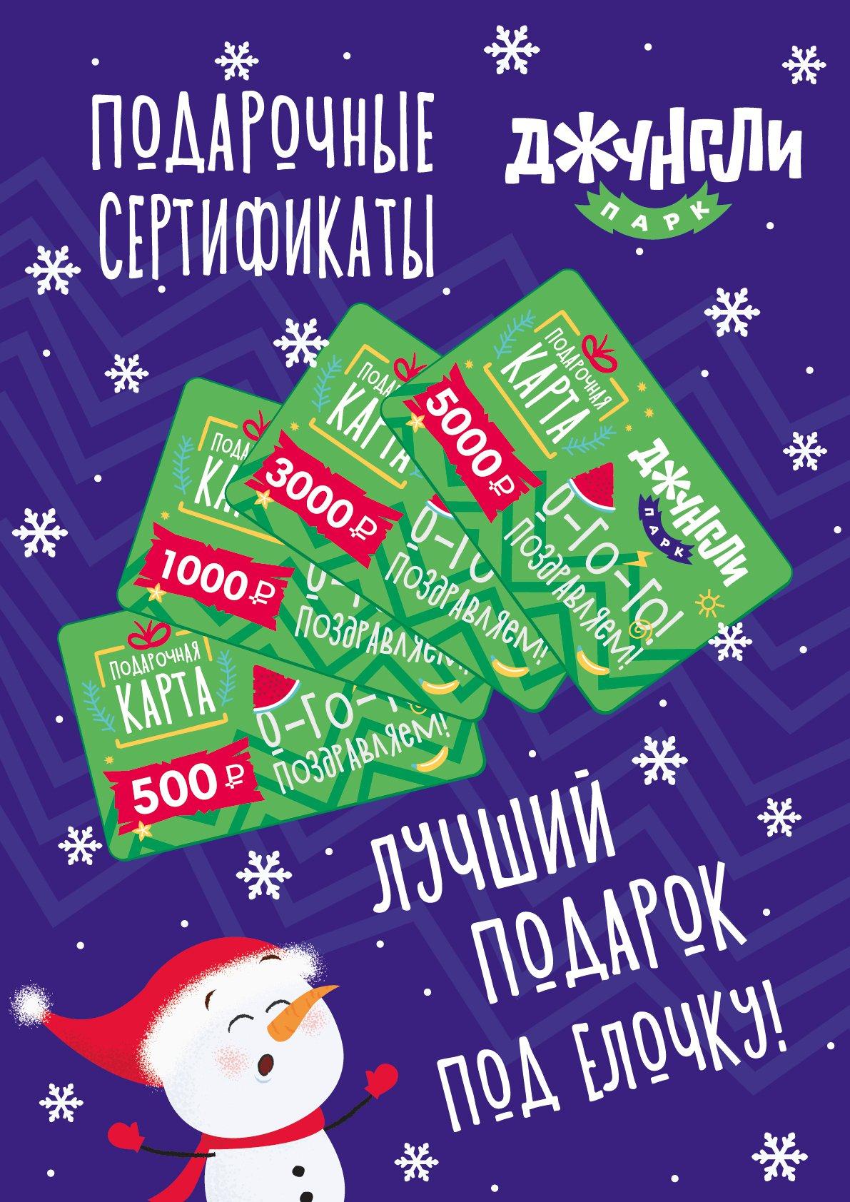Подарочные_сертификаты_НГ