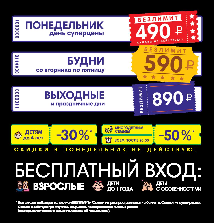 Джунгли_цены_1
